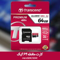 کارت حافظه 64 گیگابایتی Transcend سری 400X
