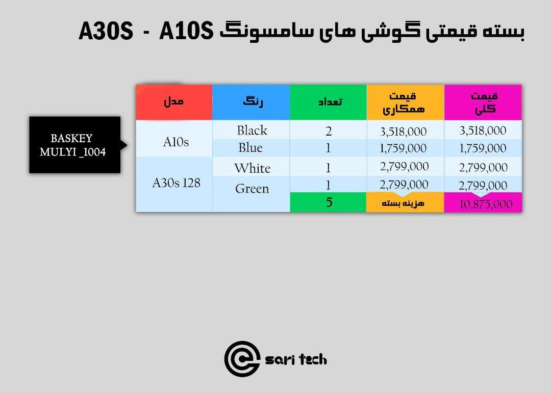 فوق العاده پکیج ویژه فروش همکار - 3 عدد گوشی A10S و 2 عدد گوشی A30S